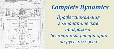 Гомеопатическая программа и бесплатный реперторий на русском языке