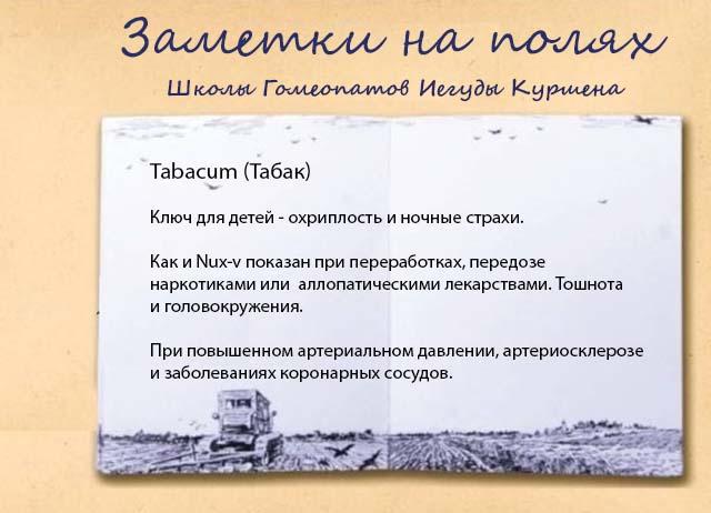 tabacum2