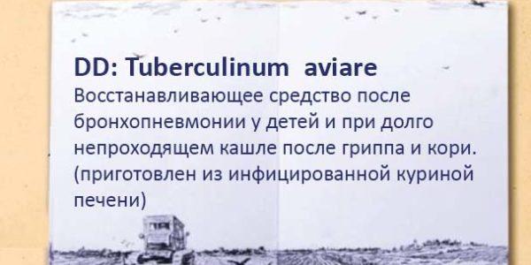 tub-a